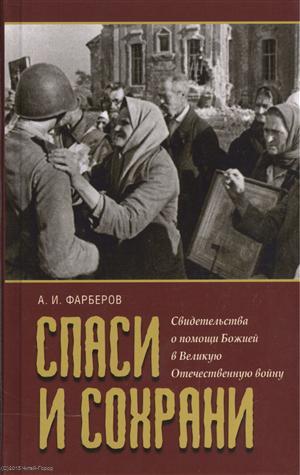 Фарберов А. (сост.) Спаси и сохрани. Свидетельства о помощи Божей в Великую Отечественную войну
