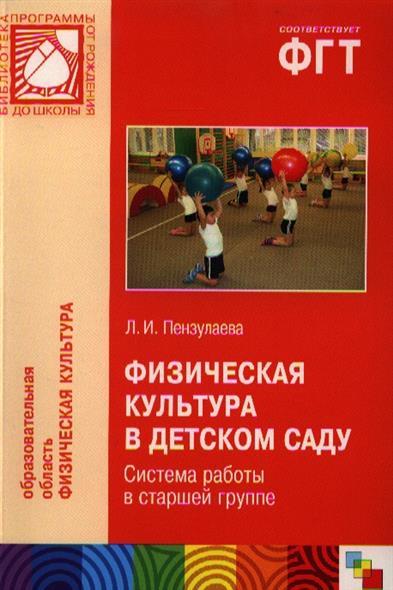 Пензулаева Л. Физическая культура в детском саду. Система работы в старшей группе пензулаева л физическая культура в детском саду старшая группа для занятий с детьми 5 6 лет