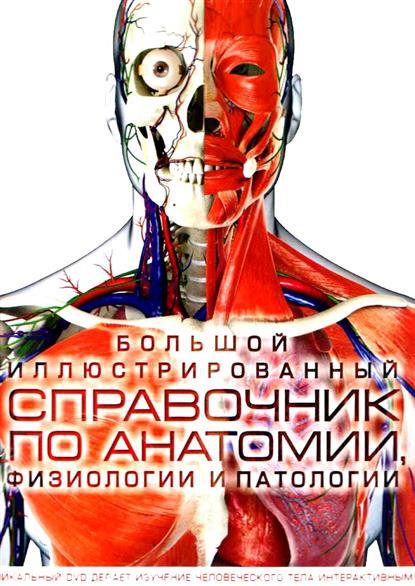 Большой илл. справочник по анатомии физиологии и патологии