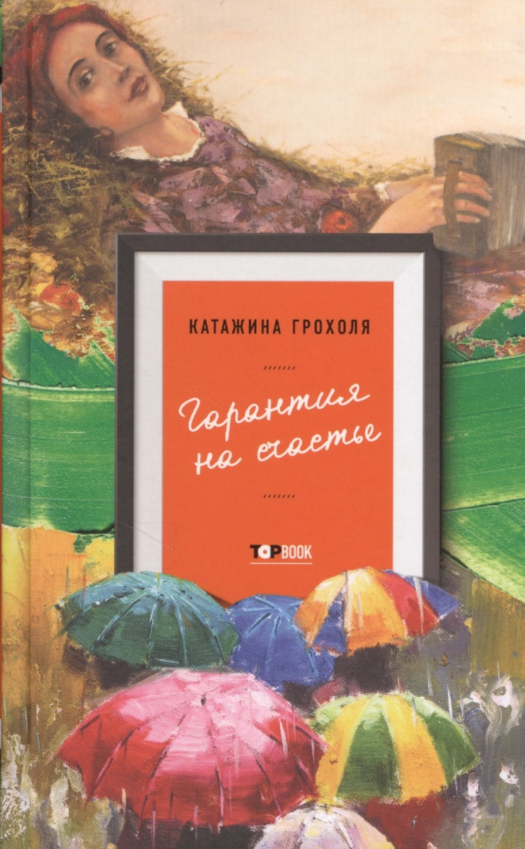 Грохоля К. Гарантия на счастье dooley j blockbuster 3 students book pre intermediate international учебник isbn 978 1 84558 633 1