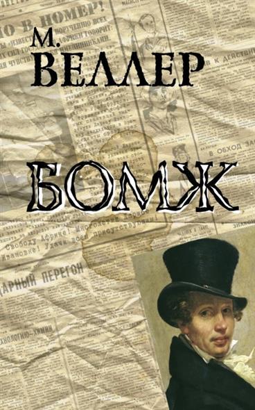 Веллер М. Бомж футболка бомж