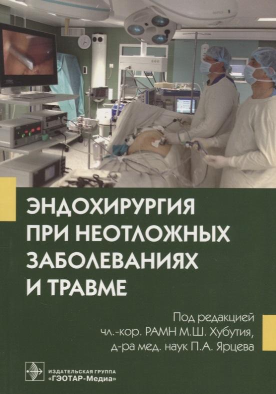 Эндохирургия при неотложных заболеваниях и травме