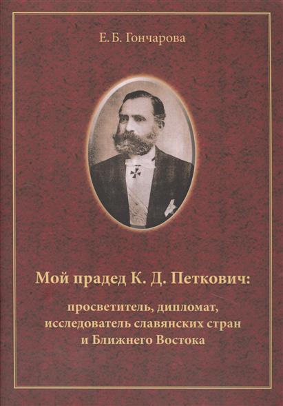Мой прадед К.Д. Петкович: просветитель, дипломат, исследователь славянских стран и Ближнего Востока