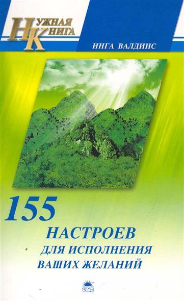 Валдинс И. 155 настроев для исполнения ваших желаний валдинс и транssерфинг новый взгляд