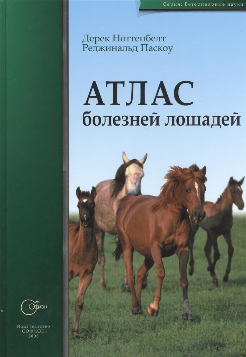 Ноттенбелт Д., Паскоу Р. Атлас болезней лошадей ноттенбелт д паскоу р атлас болезней лошадей