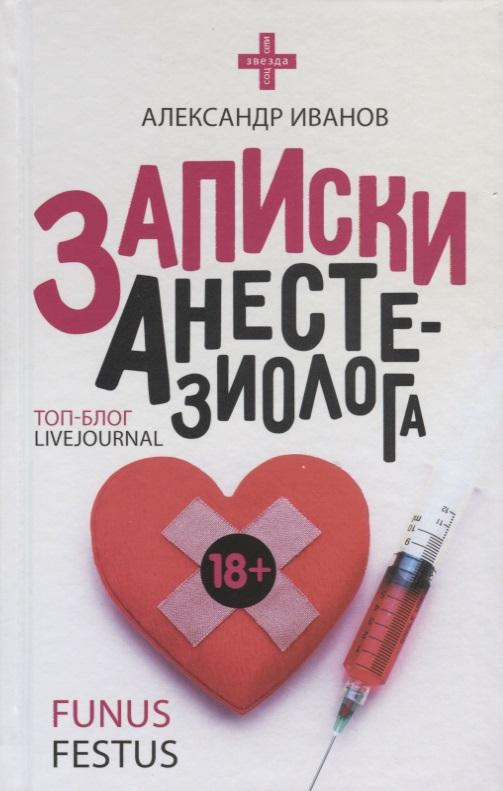 Записки анестезиолога