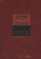 Тора с комментариями Раши. Том 1. Берешит (Бытие) (комплект из 5 книг)