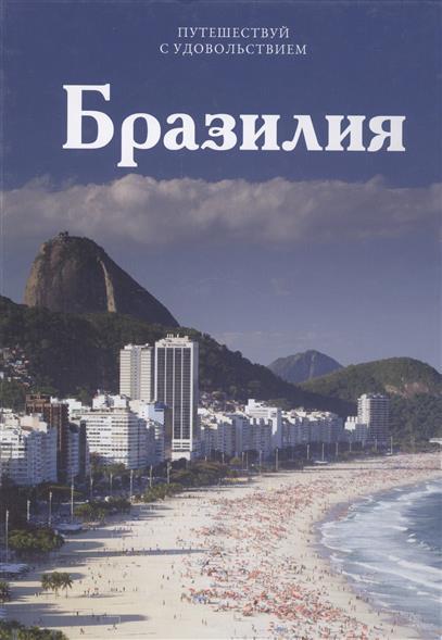 Путешествуй с удовольствием. Том 20. Бразилия