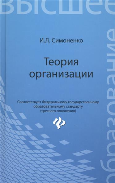 Теория организации. Учебное пособие