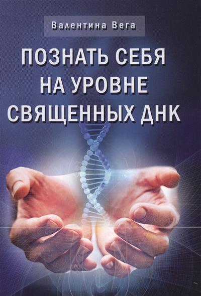 Вега В. Познай себя на уровне священных ДНК