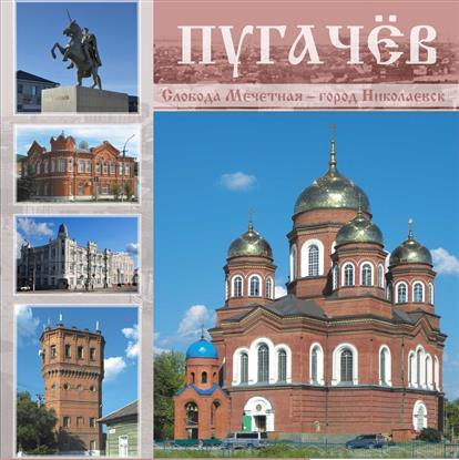 Пугачев: Слобода Мечетная - город Николаевск: Альбом