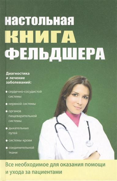 Настольная книга фельдшера. Все необходимое для оказания помощи и ухода за пациентами