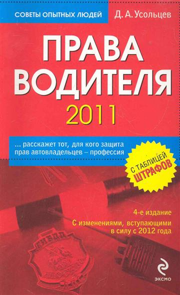 Права водителя 2011 С изм. вступающими в силу с 2012 г