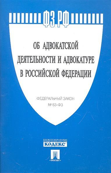 ФЗ Об адвокатской деятельности и адвокатуре в РФ №63-ФЗ
