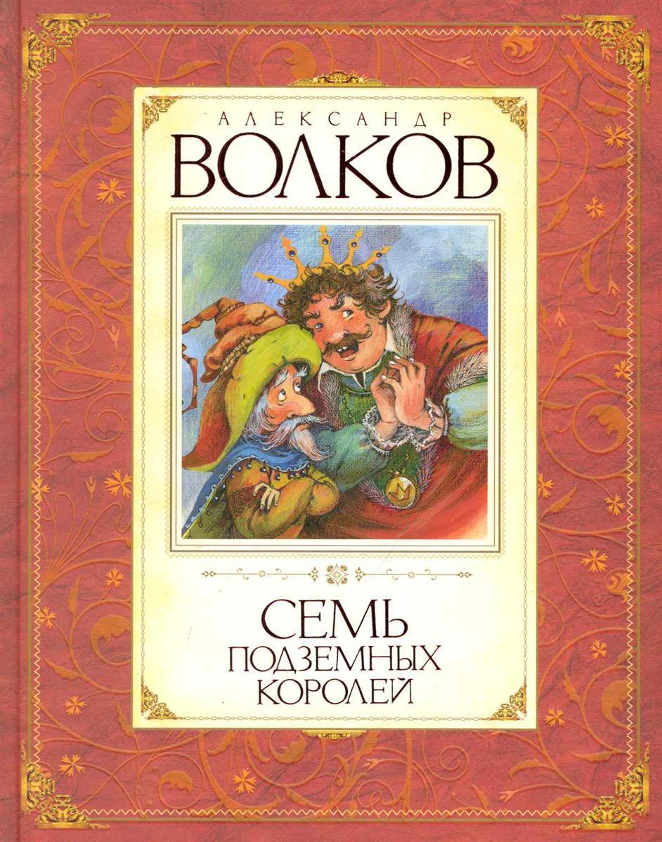 Волков А. Семь подземных королей ISBN: 9785389009639 художественные книги росмэн волков александр семь подземных королей