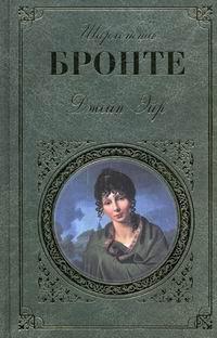Бронте Ш. Джейн Эйр бронте ш джейн эйр jane eyre