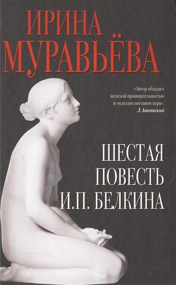 Муравьева И. Шестая повесть И.П. Белкина