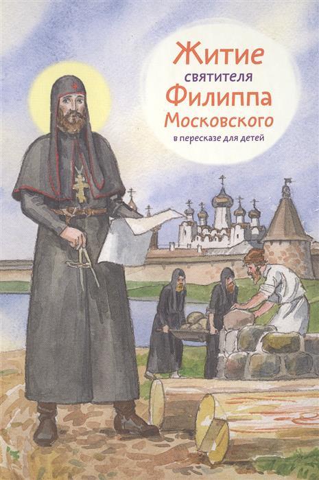 Ткаченко А. Житие святителя Филиппа Московского в пересказе для детей