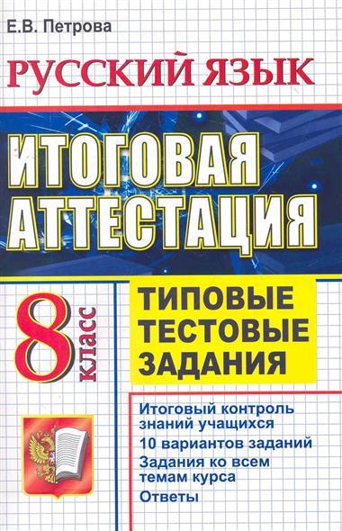 Русский язык 8 кл. Итог. аттестация