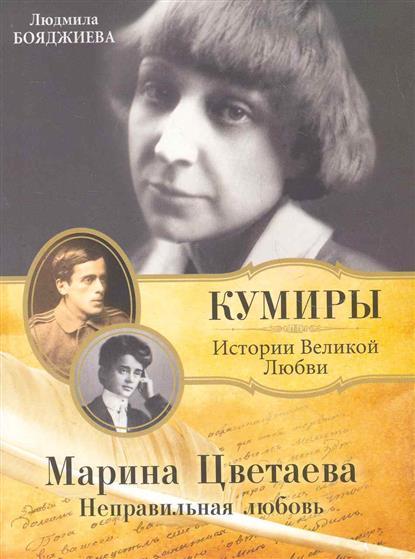 Бояджиева Л. Марина Цветаева Неправильная любовь
