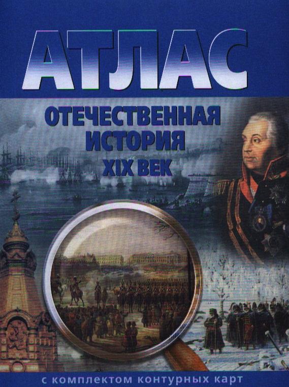 Атлас. Отечественная история XIX век с комплектом контурных карт
