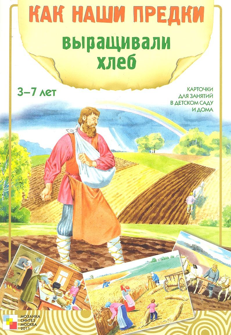 Емельянова Э. Как наши предки выращивали хлеб э л емельянова как наши предки открывали мир