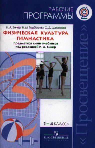 Физическая культура.1-4 классы. Гимнастика. Рабочие программы