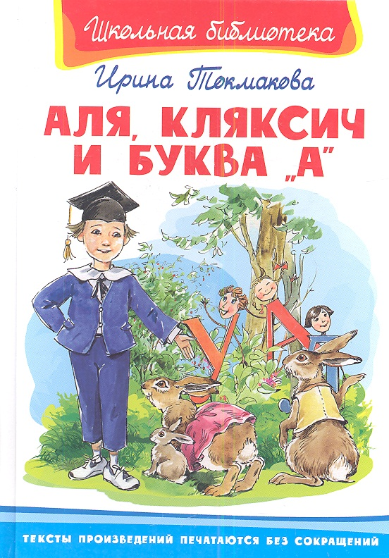 Токмакова И. Аля, Кляксич и буква