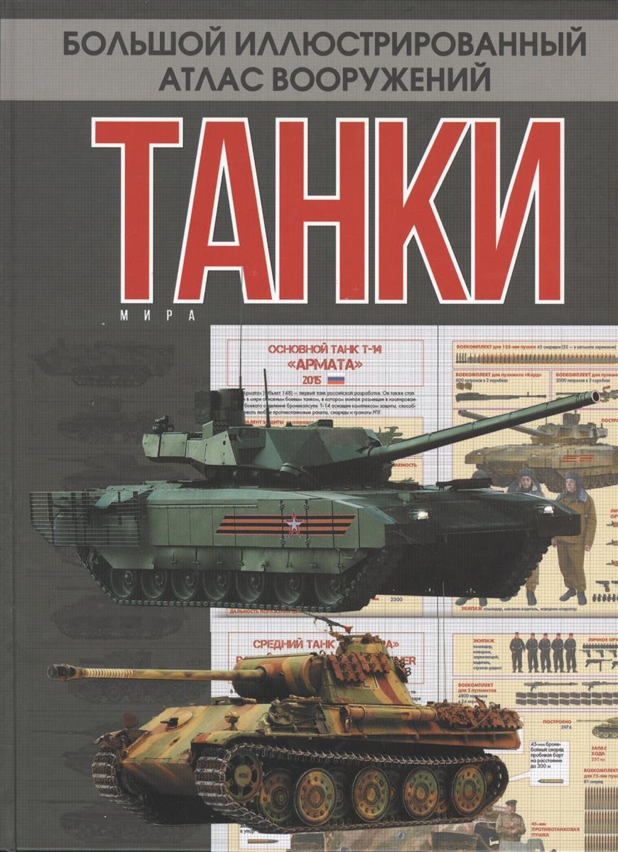 Проказов Б. Танки мира ISBN: 9785170988341