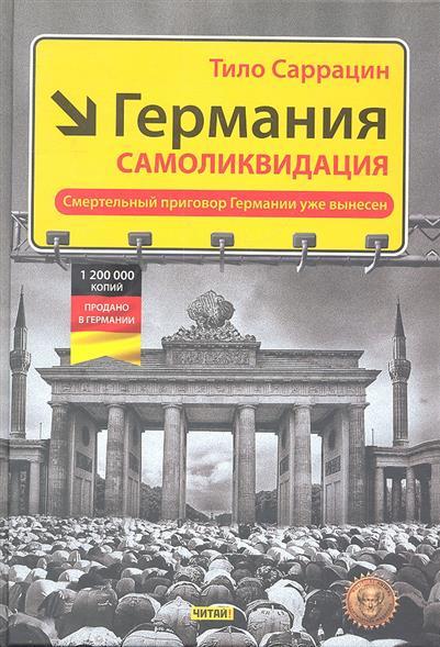 Саррацин Т. Германия: самоликвидация