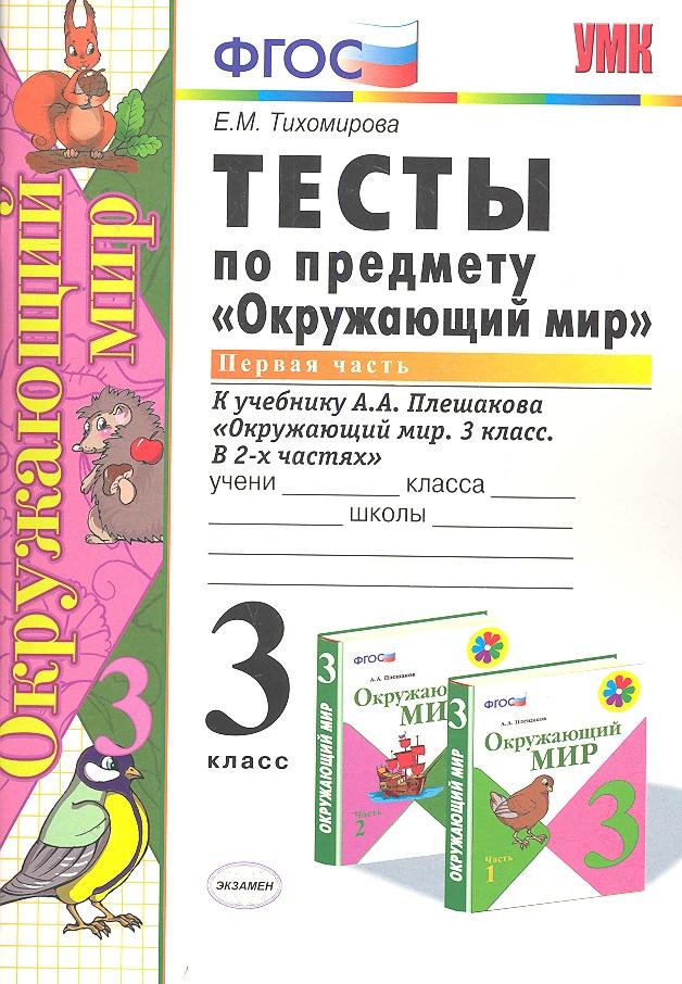 """Тихомирова Е. Тесты по предмету """"Окружающий мир"""". 3 класс. В 2-х частях. Часть 1. К учебнику А. А. Плешакова """"Окружающий мир. 3 класс. Часть 1"""" (М.: Просвещение)"""
