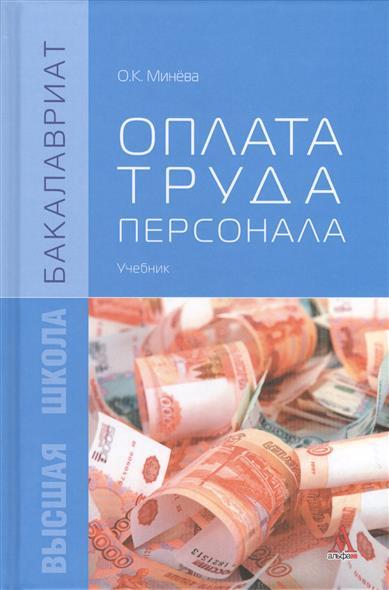 Минева О.: Оплата труда персонала: учебник