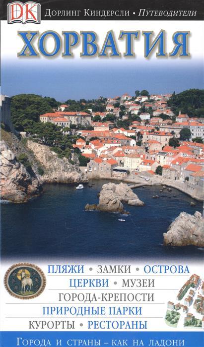 Целлариус Е. (ред.) Хорватия. Путеводитель