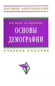 Косов П., Берендеева А. Основы демографии Учеб. пос.