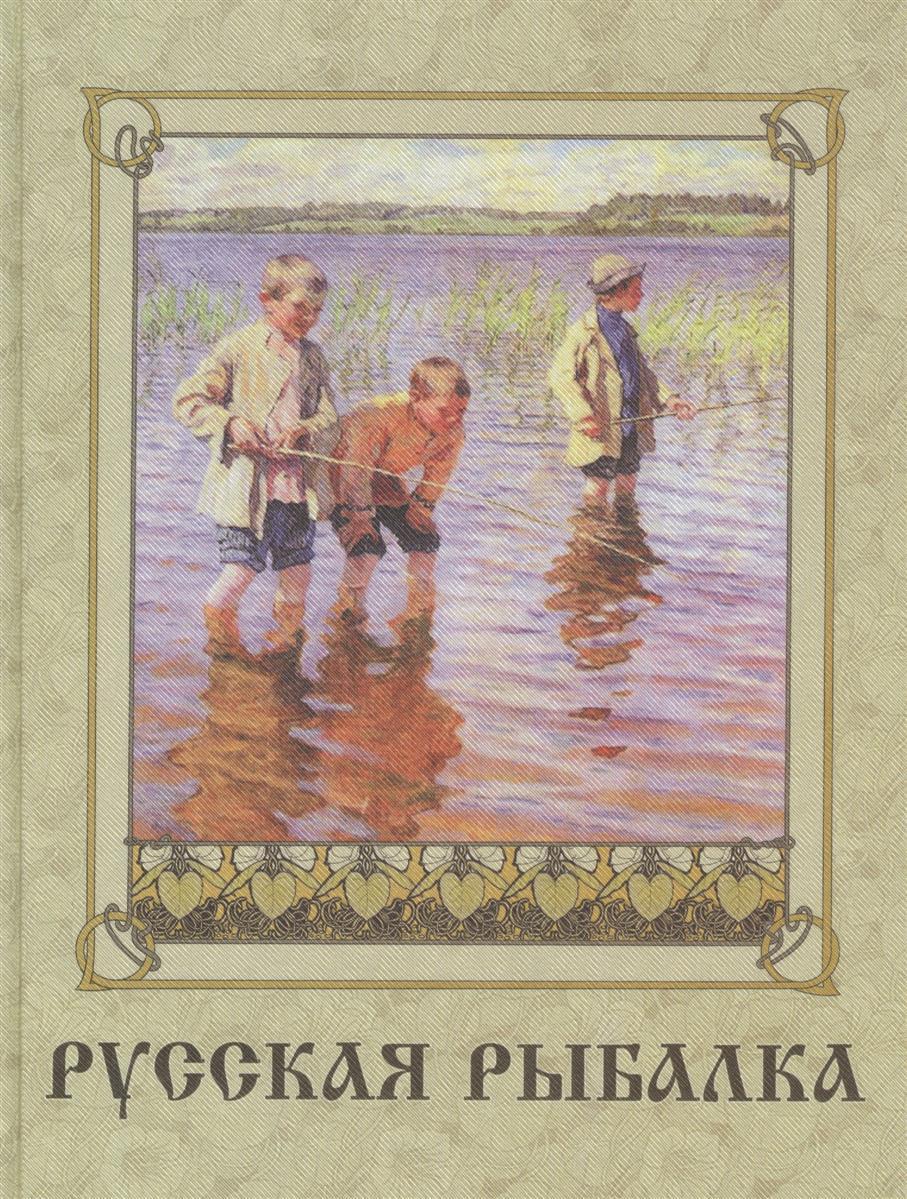 Бутромеев В. (ред.) Русская рыбалка. Охота на пресноводных рыб в реках и озерах России