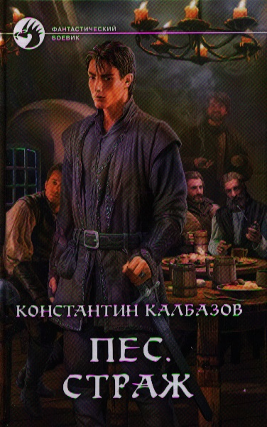 Калбазов К. Пес. Страж. Роман ISBN: 9785992214185 цена