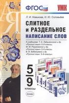 Слитное и раздельное написание слов. 5-9 классы. К учебникам: Т.А. Ладыженской и др.