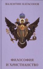 Философия и христианство. Полемические заметки