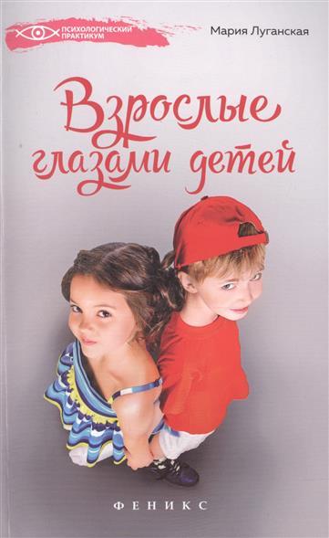 Книга Взрослые глазами детей. Луганская М.