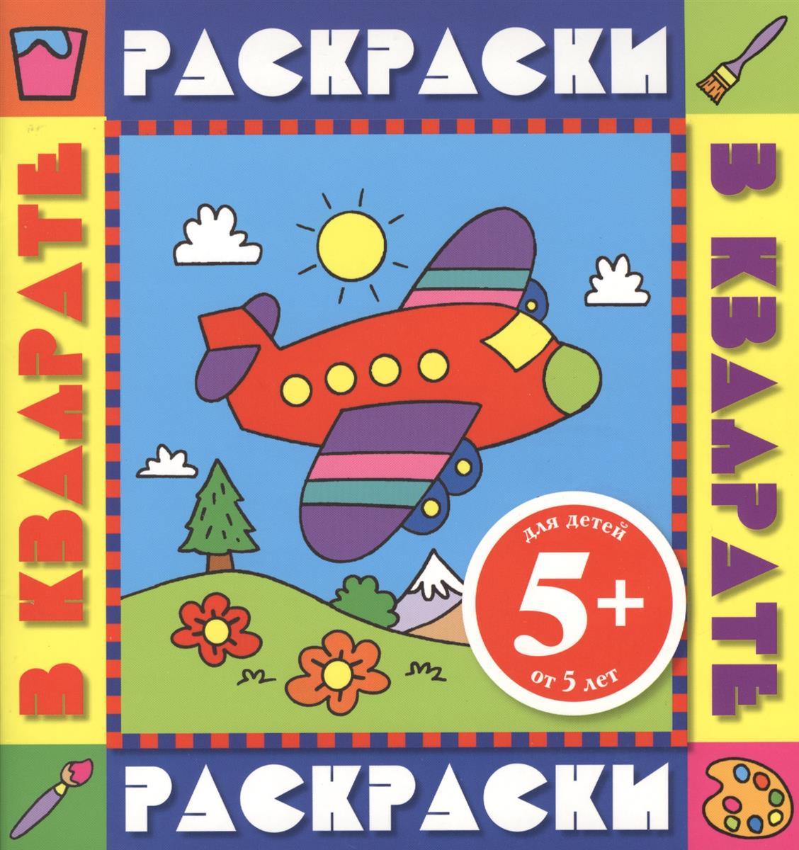 Волченко Ю. (ред.) Самолет. Раскраски с цветными образцами для детей от 5 лет ISBN: 9785699623228
