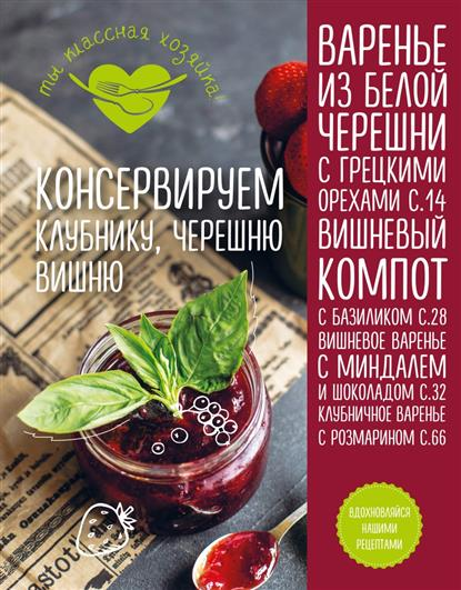 Сотникова Т. Консервируем клубнику, черешню, вишню
