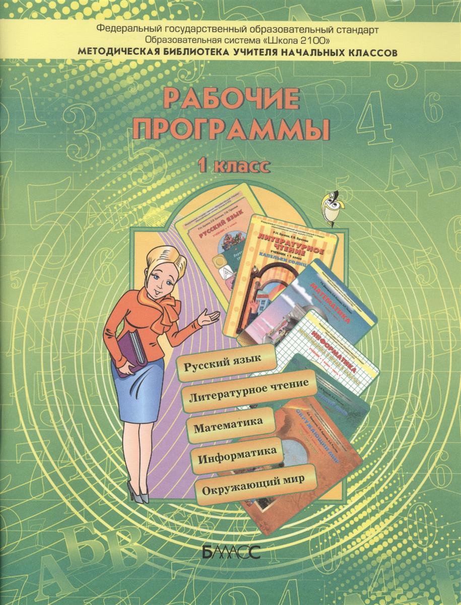 Рабочие программы. 1 класс. Русский язык. Литературное чтение. Математика. Математика и информатика. Окружающий мир. Пособие для учителей