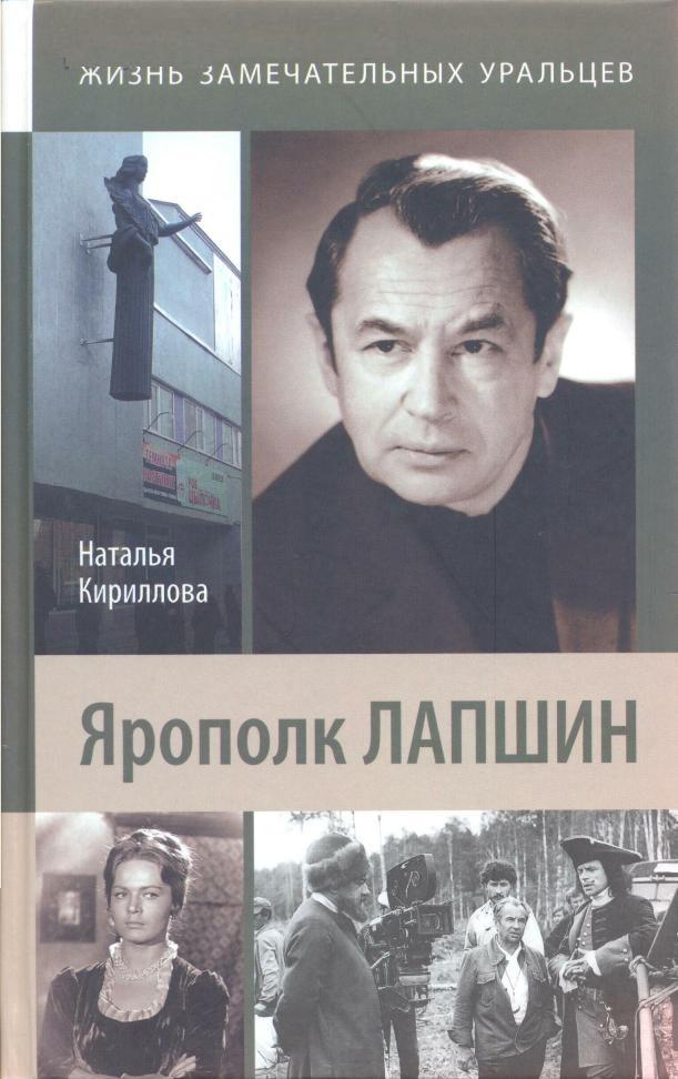 Кирилова Н. Ярополк Лапшин сергей лапшин последний довод побежденных