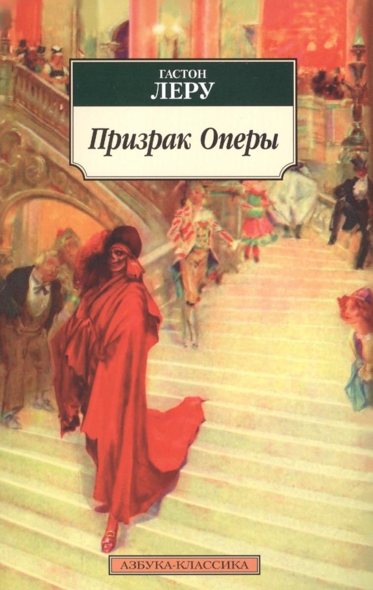 Леру Г. Призрак Оперы ISBN: 9785352007242 гастон леру призрак оперы