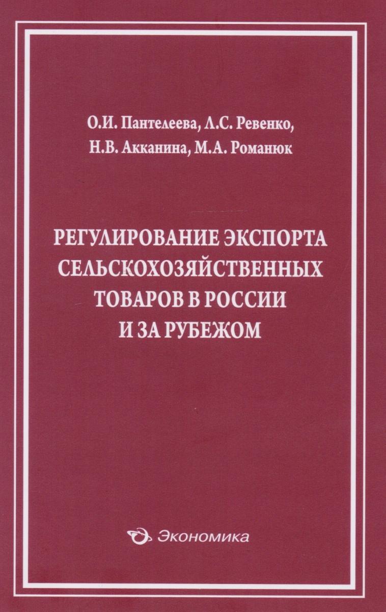 Регулирование экспорта сельскохозяйственных товаров в России и за рубежом