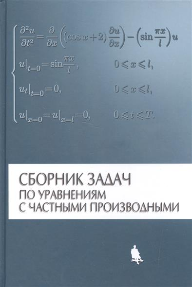 Сборник задач по уравнениям с частными производными