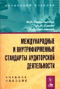 Подольский В. Международные и внутрифирменные стандарты аудиторской дея-сти российские и международные стандарты аудиторской деятельности