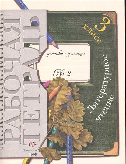 Литературное чтение 3 кл Р/т №2