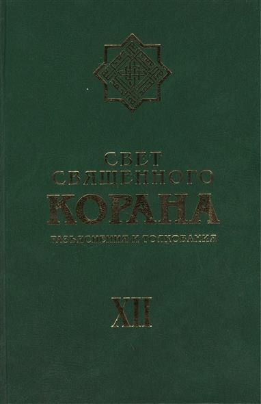 Свет Священного Корана: Разъяснения и толкования. Том XII