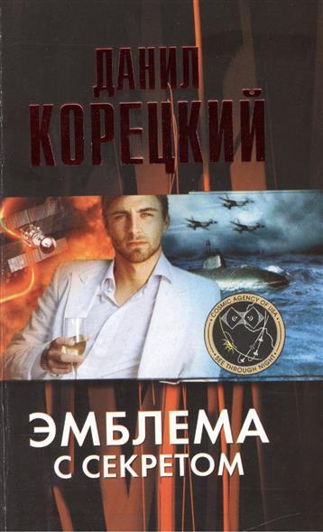 Корецкий Д. Эмблема с секретом (Похититель секретов-3)